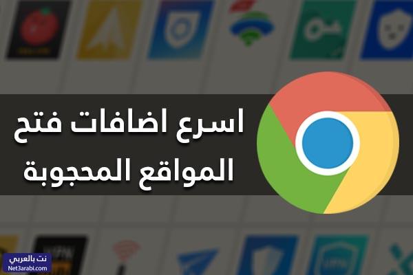 اسرع اضافات فتح المواقع المحجوبة للكمبيوتر جوجل كروم مجانا
