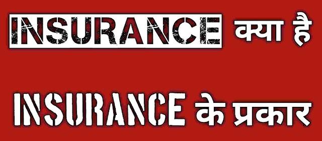 Insurance kya hai और बीमा कितने प्रकार का होता है ?