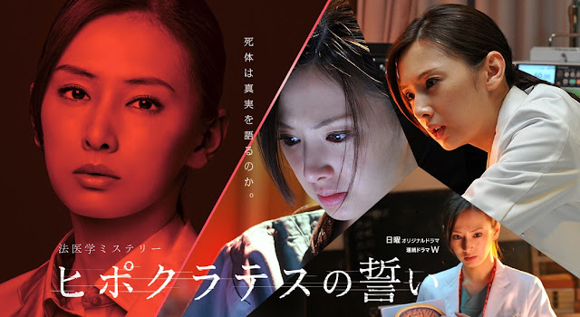 Download Dorama Jepang Hipokuratesu no Chikai Batch Subtitle Indonesia