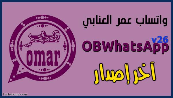 تحميل واتساب عمر العنابي اخر اصدار OBWhatsApp V26