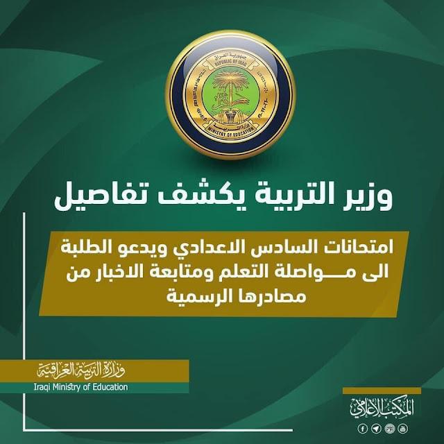 وزير التربية يكشف تفاصيل امتحانات السادس الاعدادي