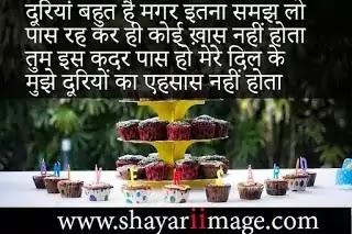 Birthday Shayari image for wishes
