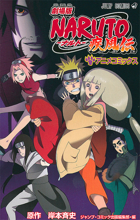 Naruto Shippuden the Movie 1 BD (Movie) Subtitle Indonesia