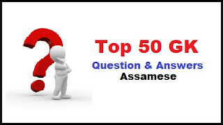 GK Interview can read this page Today General Knowledge GK questions and answers and online practice GK quiz for better results. This website is provide Assamese or English language type of general knowledge GK questions, Question of GK