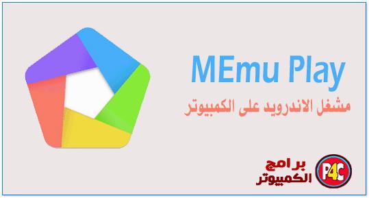 MEmu Play برنامج محاكى لتطبيقات الاندرويد