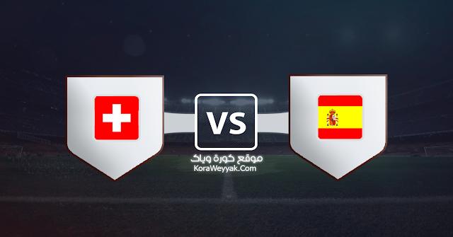 نتيجة مباراة اسبانيا وسويسرا اليوم السبت في دوري الأمم الأوروبية