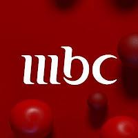 مشاهدة قناة ام بى سى 1 بث مباشر mbc 1 Live