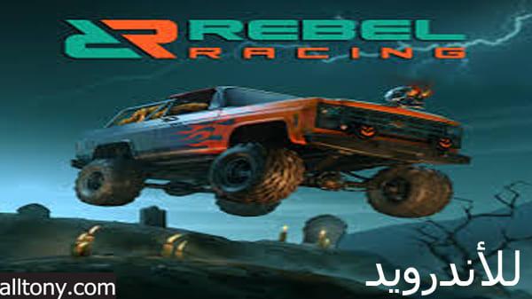 تحميل لعبة Rebel Racing للأندرويد APK  أحدث أصدار