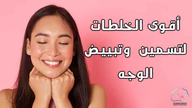 وصفات لتسمين الوجه وتبيضه