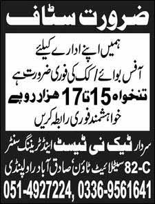 Jobs in Rawalpindi for Office Boy, Cook