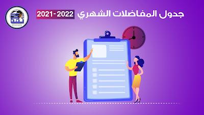 تقويم المفاضلات 2021 - مواعيد التسجيل | شبكة ثقة للخدمات التعليمية