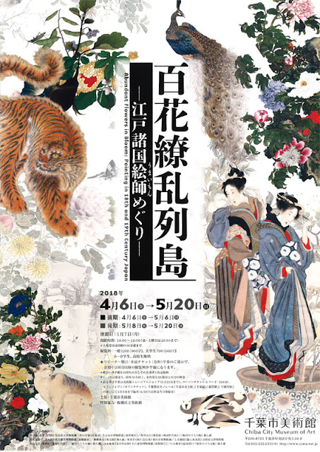 Abundant Flowers in Bloom: Painting in 18th and 19th Century Japan, at Chiba City Museum of Art
