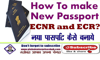 how to make new passport online easily|नया पासपोर्ट कैसे बनाये ऑनलाइन  ,how to make a new passport online,how to make a new passport for baby,how to make new born baby passport,how to get new passport after name change,how to make passport of new born baby in india,how to make passport without 10th marksheet,how to make passport without address proof,what is the difference between ecr and ecnr passport,what is the difference between ecr and non ecr category,what is the difference between ecr and ecnr in indian passport,how to differentiate between ecr and ecnr passport,how to find difference between ecr and ecnr passport,how to get a passport online fast,how easy to renew passport online,how to renew passport application online,how to renew passport online before expiration date in india,how to apply passport online for minor in india,how to renew passport in india online,how to renew passport online with address change