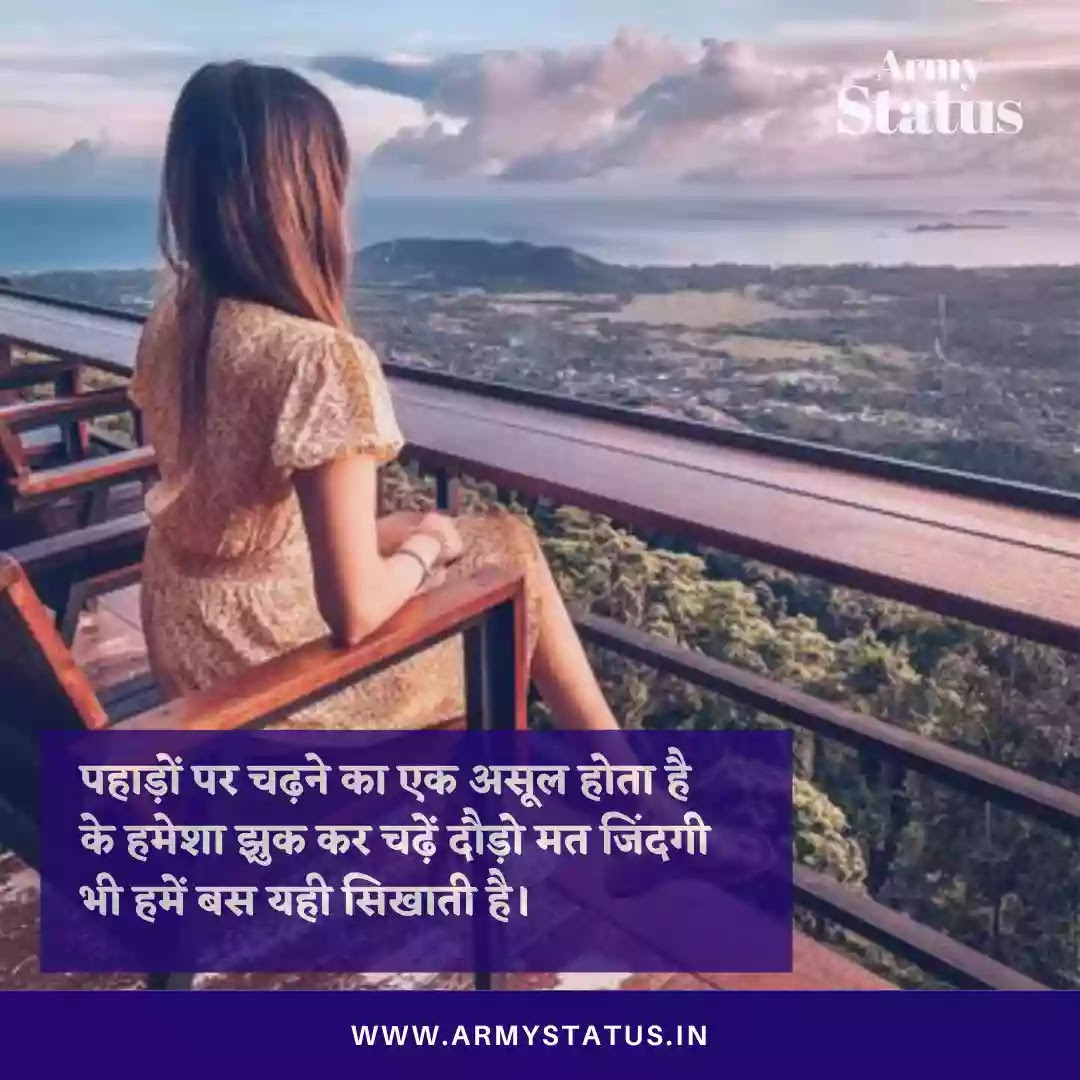 Mountain day shayari Images, mountain day Quotes, Mountain Images