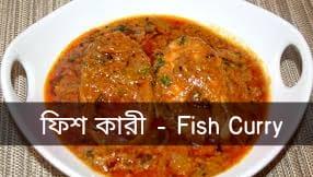 ফিশ কারী | Fish Curry | বাংলা রেসিপি  |  Bengali recipe