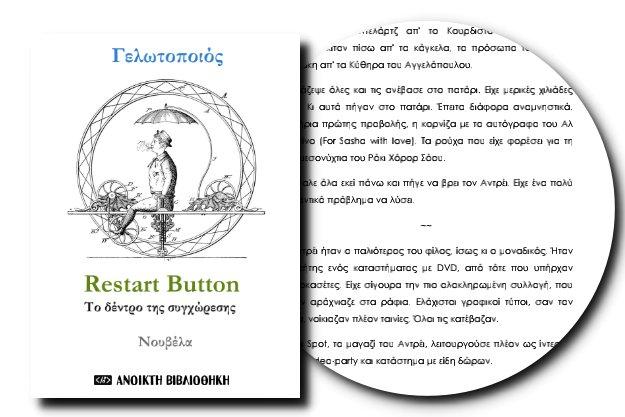 «Restart Button: Το δέντρο της συγχώρεσης» - Δωρεάν Νουβέλα από τον «Γελωτοποιό»