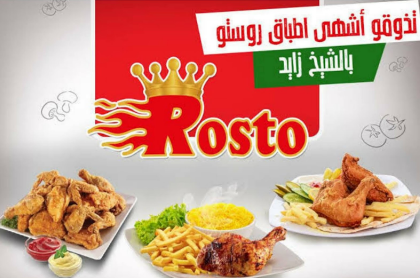 فروع مطعم روستو Rosto