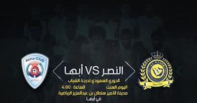 مشاهدة مباراة النصر وابها