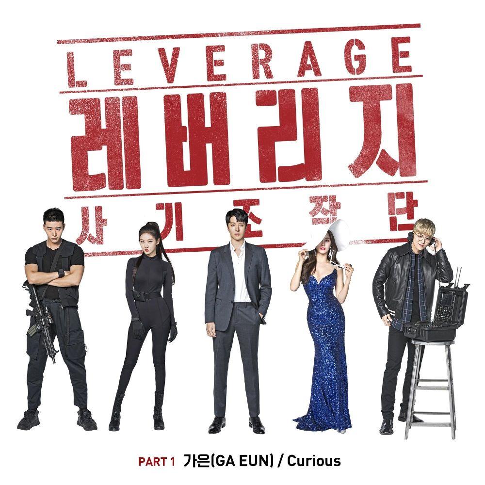 GA EUN – Leverage OST – Part.1