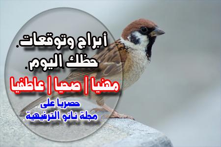 توقعات ميشال حايك اليوم الأحد 29/3/2020