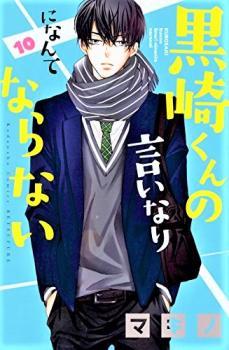 Kurosaki-kun no Iinari ni Nante Naranai Manga