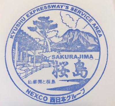 桜島のご当地スタンプ