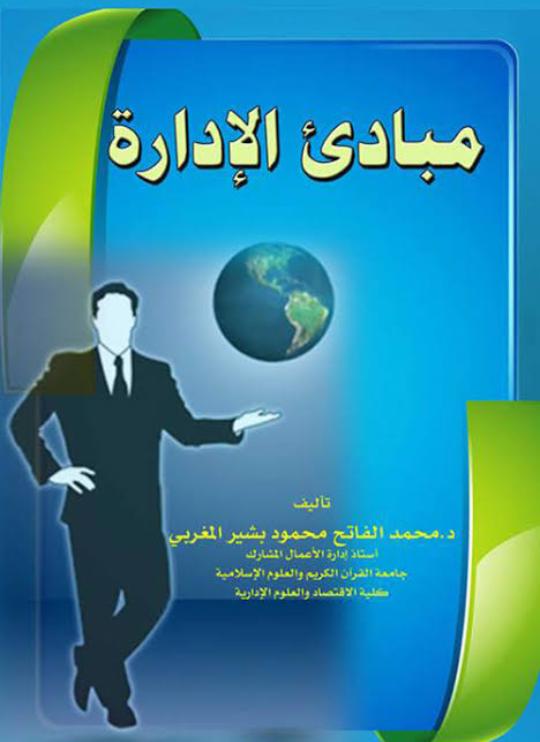 كتاب اساسيات الادارة