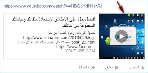 الطريقة الصحيحة لنشر أي فيديو من اليوتيوب Youtube على فايسبوك وزيادة المشاهدات