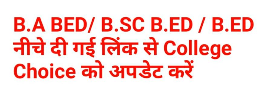 Ptet 2019, Rajasthan PTET exam, Rajasthan PTET college login, Rajasthan b.Ed college login