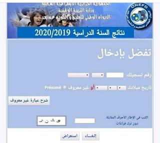 نتائج المراسلة امتحان المستوى 2020