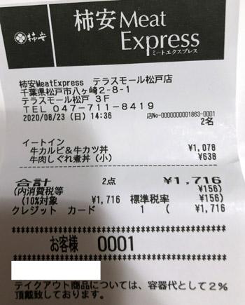 柿安 Meat Express テラスモール松戸店 2020/8/23 飲食のレシート