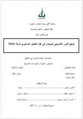 مذكرة ماستر : تراجع الدور التشريعي للبرلمان في ظل التعديل الدستوري لسنة 2016 PDF