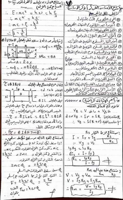 ملخص فيزياء ثالثة ثانوى في 19 ورقة فقط 7