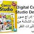 Digital Comic Studio Deluxe 1.0.5 إدراج صور ولقطات الشاشة من خلال تأثيرات النقر والسحب