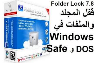 Folder Lock 7.8 قفل المجلد والملفات في Windows و DOS و Safe