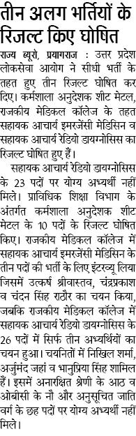 उत्तर प्रदेश लोक सेवा आयोग ने तीन अलग भर्तियों के रिजल्ट किए घोषित