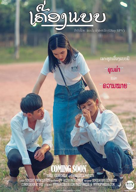 ຮູບເງົາສັ້ນ, ເຄື່ອງແບບ,  spv media production, lao film, lao short film, lao movie, lao new movie, spvmedia, spvmedia.com