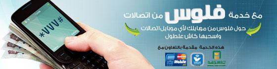خدمة إتصالات كاش تحويل وإستلام الأموال في مصر 2018