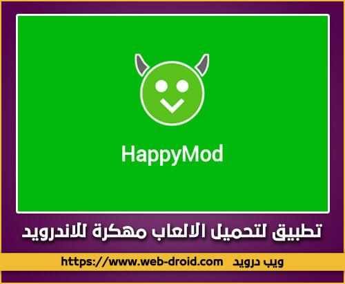 تحميل تطبيق Happy Mod لتحميل الالعاب مهكرة للاندرويد