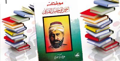 موشحات أحمد أبي خليل القباني جمع تأليف علي هيثم مصري