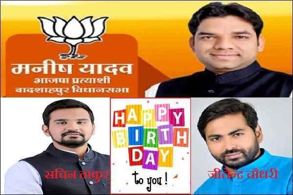 sachin-thakur-and-jitender-chaudhary-wish-happy-birthday-manish-yadav