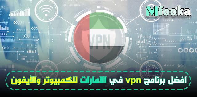 افضل برنامج vpn في الامارات للكمبيوتر والآيفون