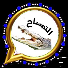 تحميل واتساب التمساح ضد الحظر 2021