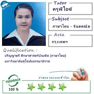 ครูพี่ไอซ์ (ID : 13395) สอนวิชาภาษาไทย ที่กรุงเทพมหานคร