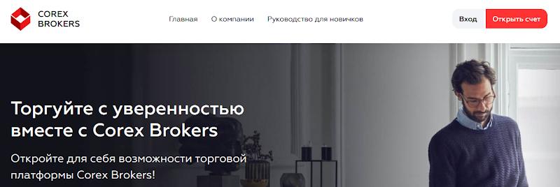 Мошеннический сайт corexbrokers.com – Отзывы, развод. Компания Corex Broxers мошенники
