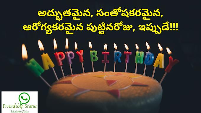 Best 25 Beautiful Fabulous Birthday Wishes in Telugu | పుట్టినరోజు శుభాకాంక్షలు తెలుగులో