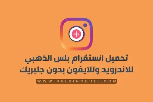 تحميل انستقرام بلس الذهبي للاندرويد وللايفون بدون جلبريك Instagram Plus مجانا اخر تحديث