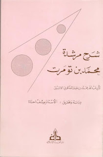 شرح مرشدة محمد بن تومرت - الإمام السكوني الاشبيلي