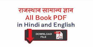 Rajasthan GK Download