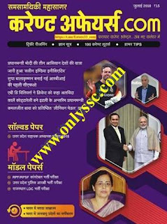 Current Affairs dot com July 2018 in Hindi PDF Free Download